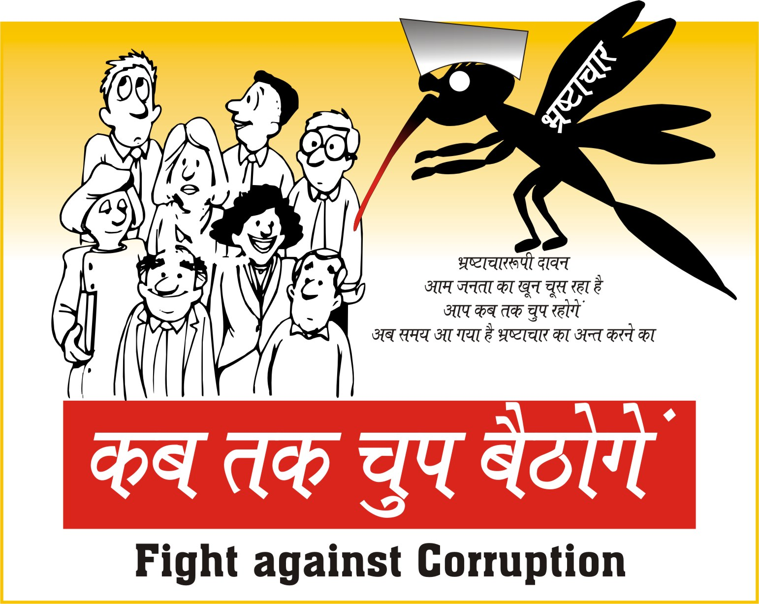 Corruption Poster: Correption