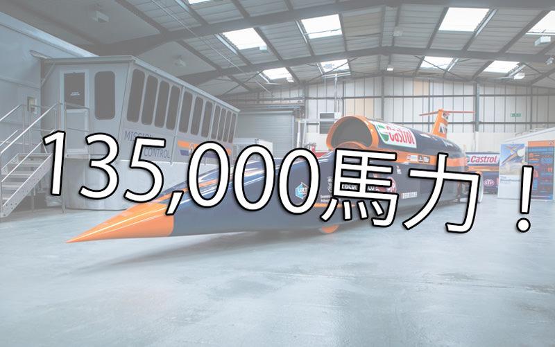 135000馬力のロケットカーをご覧ください