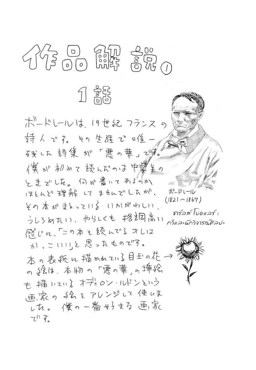 อ่านการ์ตูน Aku no Hana 01 ภาพที่ 41