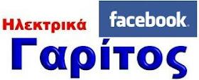 Γαρίτος η σελίδα μας στο Facebook