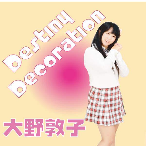 [Single] 大野敦子 – Destiny Decoration (2016.01.13/MP3/RAR)