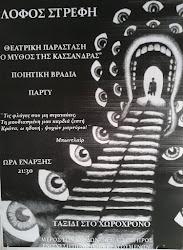 ΠΟΙΗΣΗ/ΤΑΞΙΔΗ ΣΤΟ ΧΩΡΟΧΡΟΝΟ