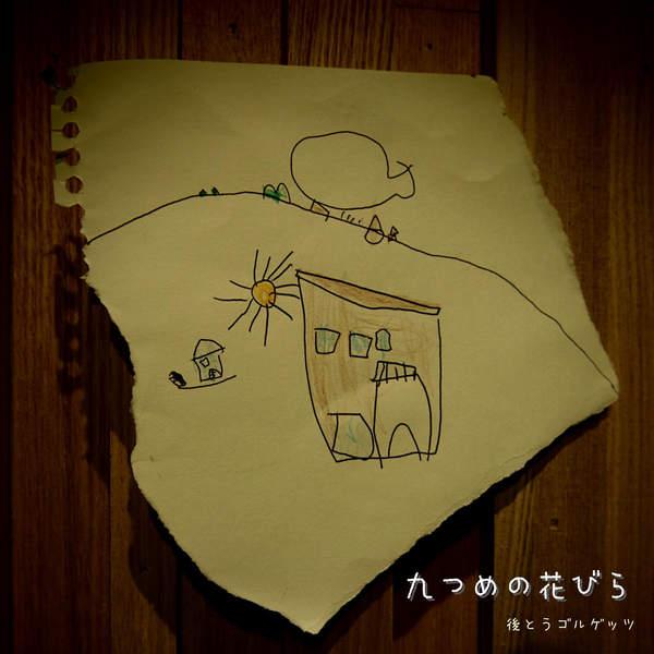 [Single] 後藤ゴルゲッツ – サマーフライト (2015.06.11/MP3/RAR)