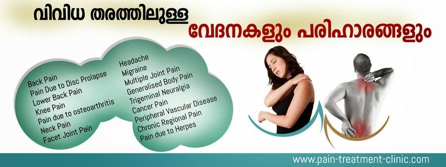 Pain Treatments
