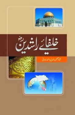Khulafa e Rashideen by shah moinuddin ahmed nadvi