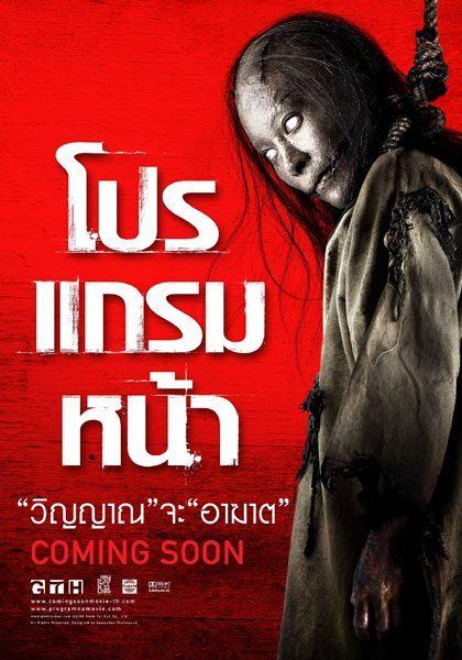 "Sinopsis Film Horor Thailand ""Coming Soon"""