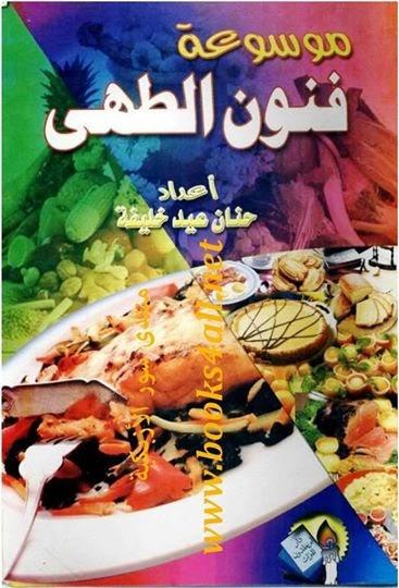 موسوعة فنون الطهي - حنان عيد خليفة pdf
