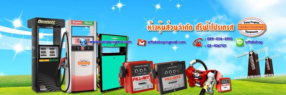 ยินดีต้อนรับเข้าสู่ Srifah Progress | PUMP Progress Equipments.