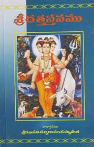 Shri Datta Darshanam Telugu Mp3 Songs Free  Download  1985
