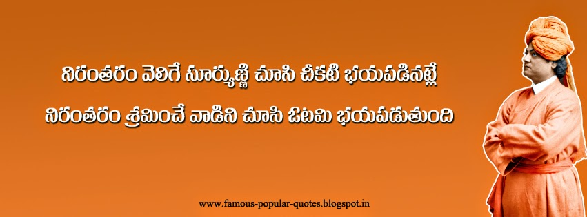 Quotes by Swami Vivekananda on Work