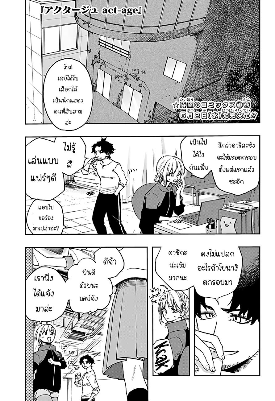 Act Age ตอนที่ 10 TH แปลไทย