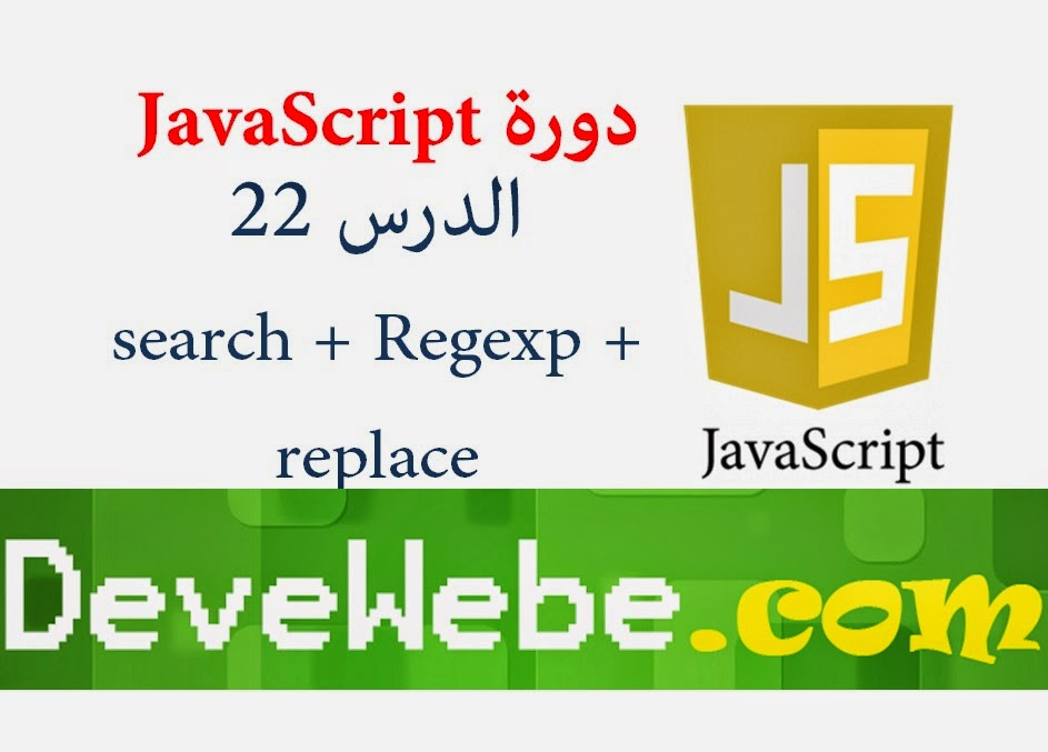 دورة JavaScript | شرح JavaScript    | الدرس 22 |  شرح search regexp replace