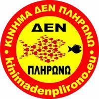 https://www.facebook.com/groups/www.katasxeseisstop.kinimadenplirono.eu/