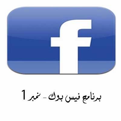 برنامج فيس بوك 2014 للاندرويد والايفون اخر اصدار download facebook