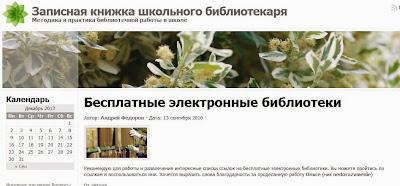 http://bibnout.ru/besplatnye-elektronnye-biblioteki/