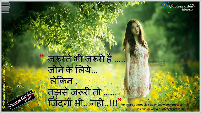 heart touching love & friendship quotes in hindi