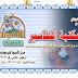 Download Maktabah At-Tafasir, Software Tafsir