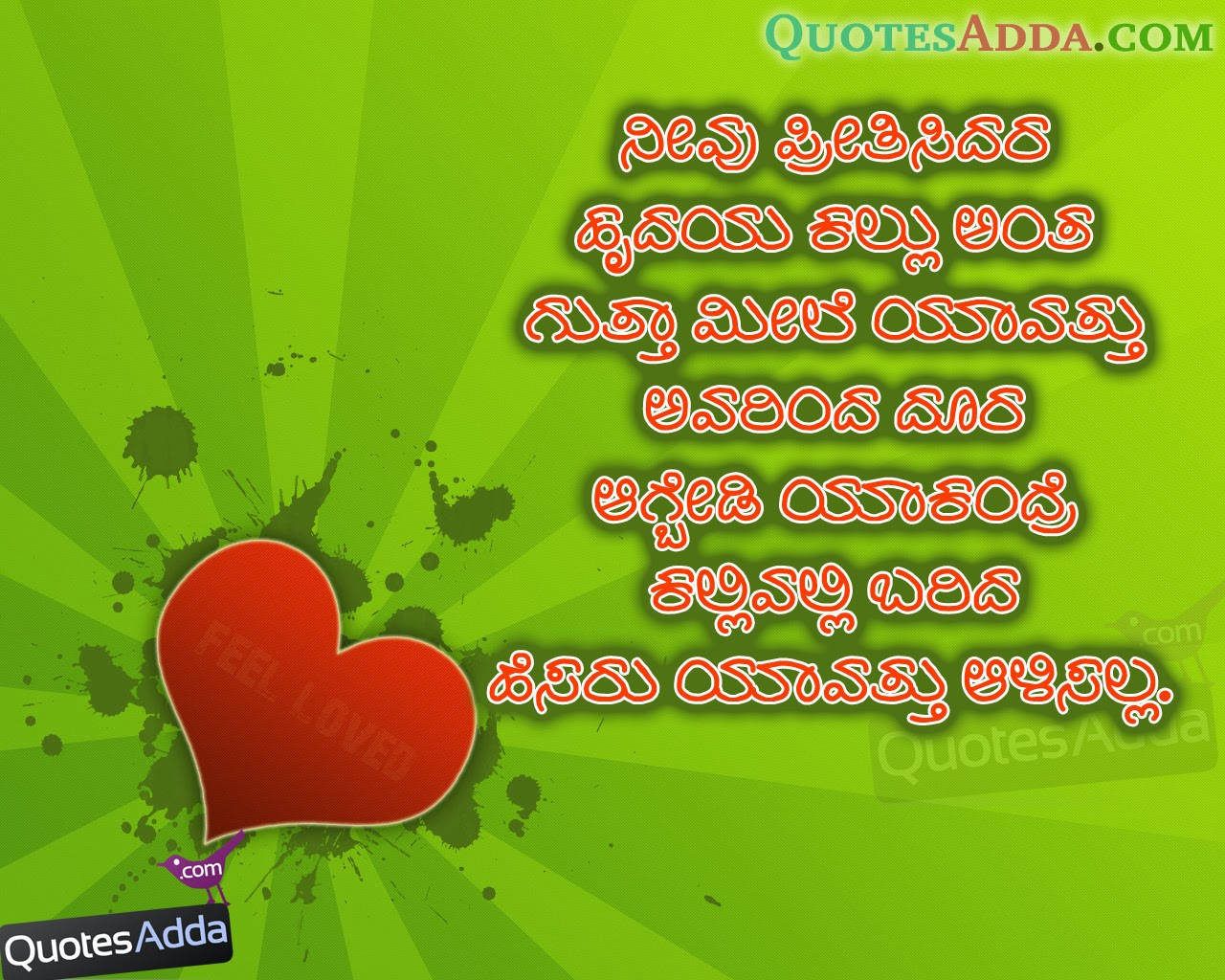 Kannada Love Quotes : Image Name: Kannada Love Quotes Quotesadda