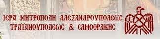 Митрополия г. Александруполис