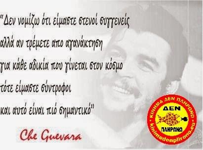 ΕΙΜΑΣΤΕ ΣΥΝΤΡΟΦΟΙ
