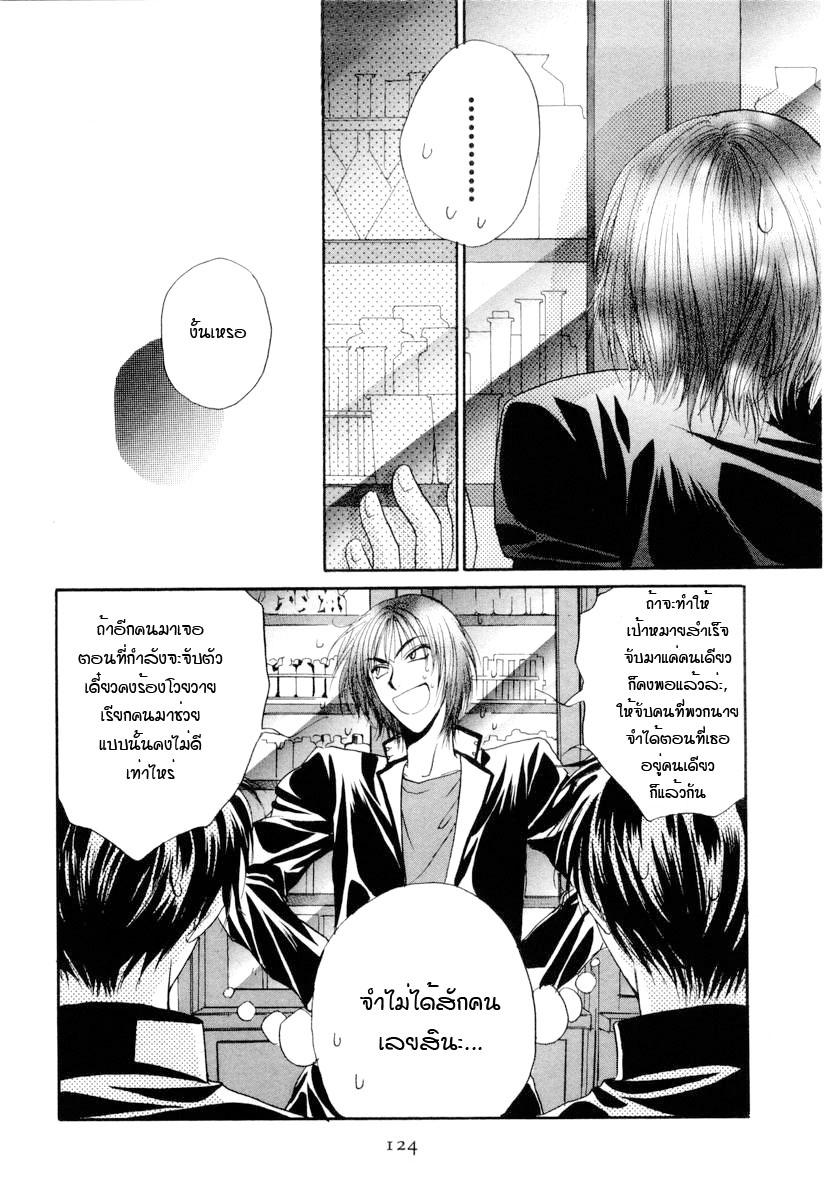 อ่านการ์ตูน Kakumei no Hi 3 ภาพที่ 24