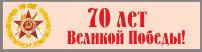 70 лет Великой Победы!