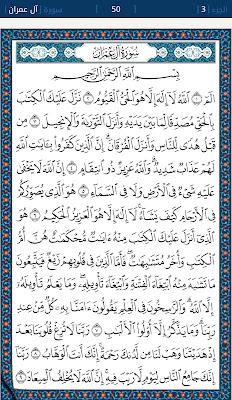 القرآن الكريم  50