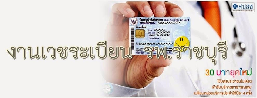 กฎหมาย กับเวชระเบียน งานเวชระเบียน รพ.ราชบุรี