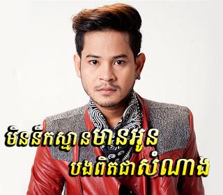Khem - Min Sman Tha Mean Oun Bong Pit Chea Somnang