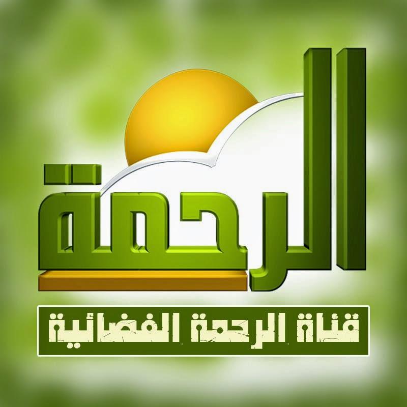 تردد قناة الرحمة الجديد 2015 علي النايل سات