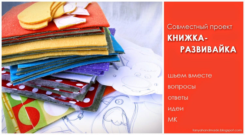 МК от Татьяны Петренко (ART OF SEAMS) пошив развивающей книжки