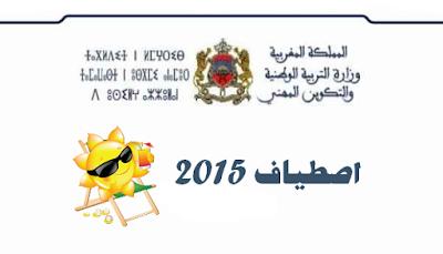 المراسلة رقم 100-15 بتاريخ 19 يونيو2015 بشأن تنظيم عملية الاصطياف