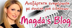 http://www.magdasblog.gr/