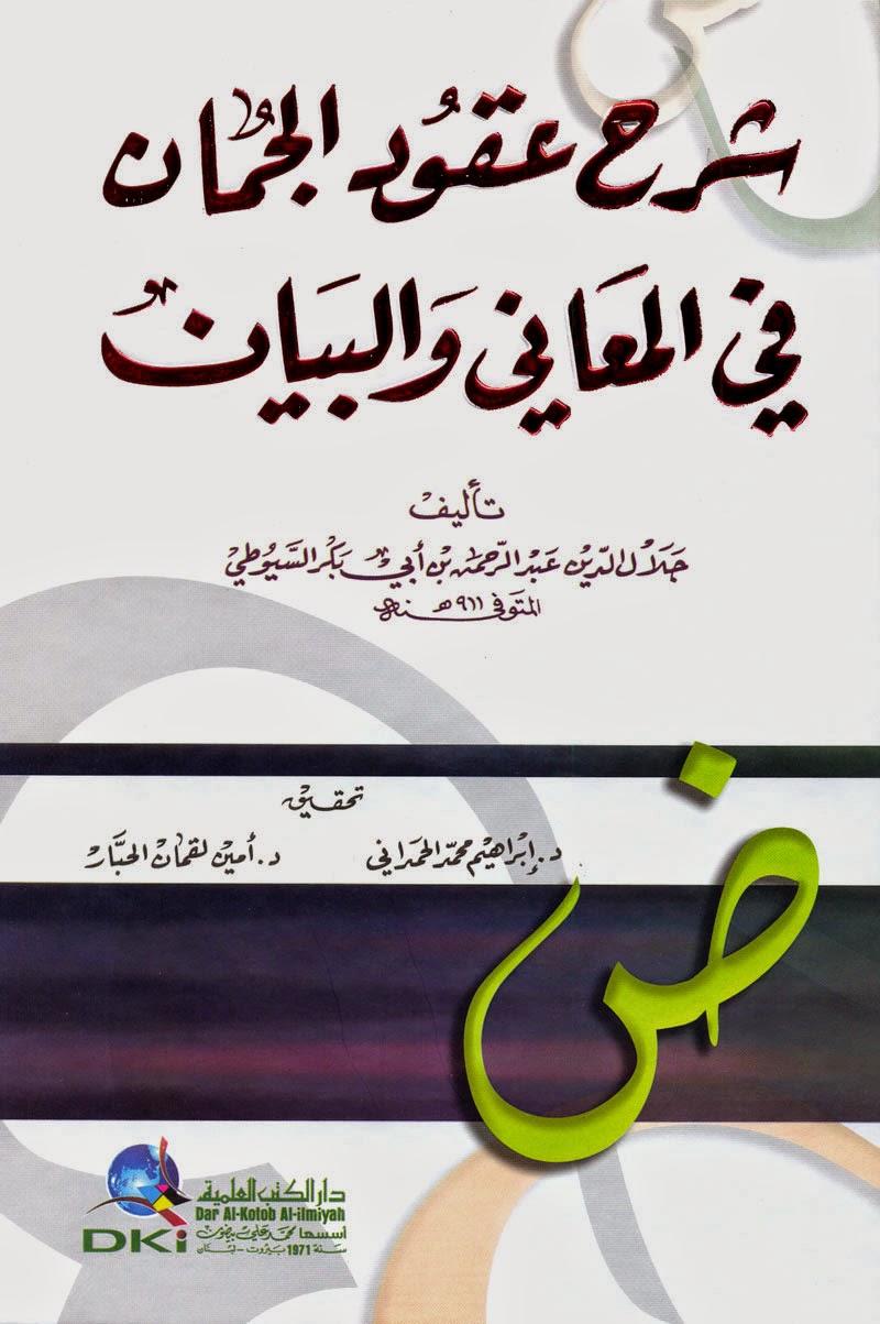 شرح عقود الجمان في علم المعاني والبيان - الإمام السيوطي