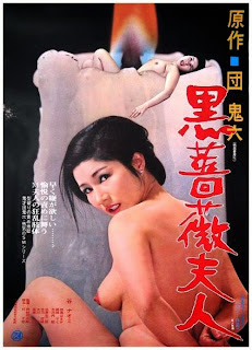 Dan Oniroku: Lady Black Rose 1979