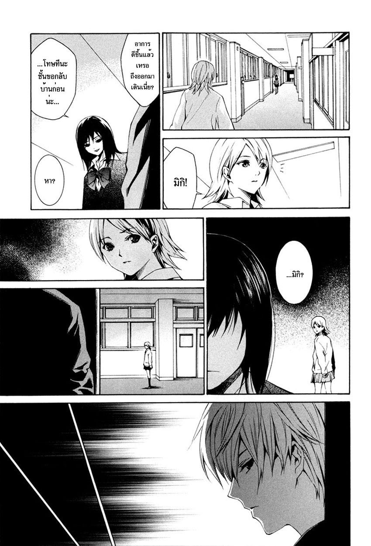 อ่านการ์ตูน Tsumitsuki 2 ภาพที่ 20