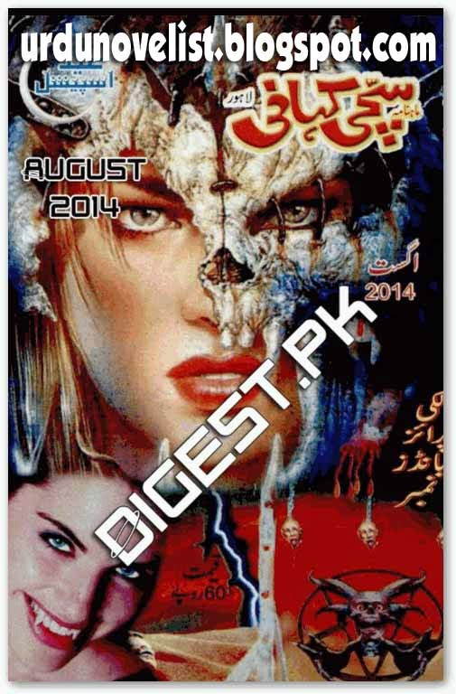 Suchi Kahani Digest August 2014