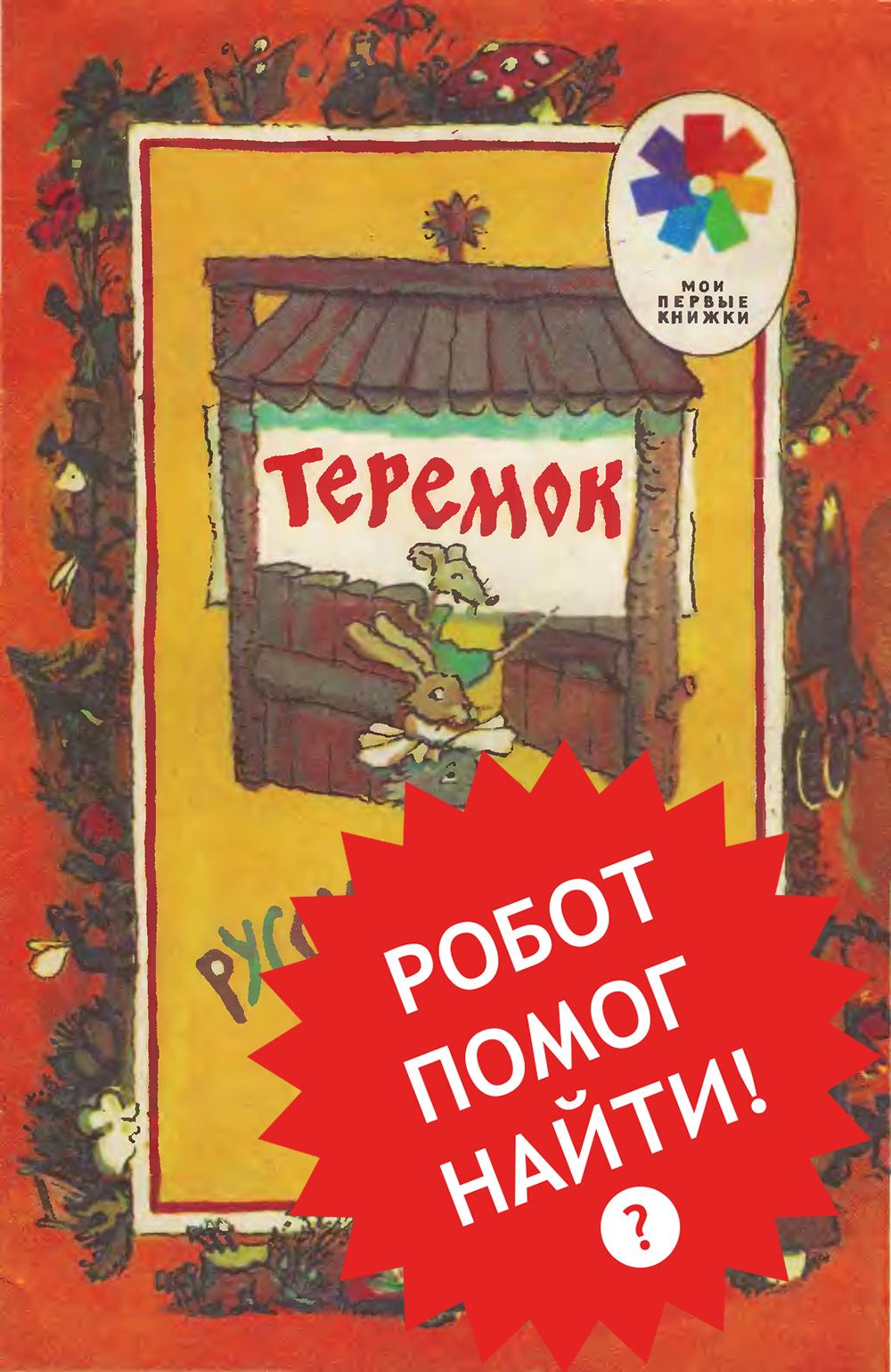 Теремок СССР книга серия Мои первые книжки рисунки Никитиной