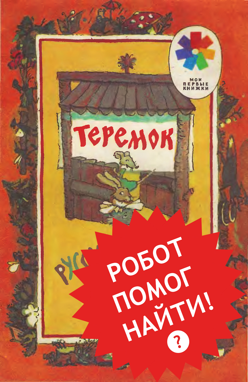 Мамин-сибиряк рассказы 3 класс читать