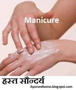 Manicure at Home in Hindi  मैनिक्योर