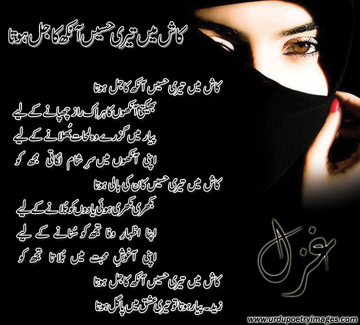 Download image Very Sad Ghazal In Urdu PC, Android, iPhone and iPad ...