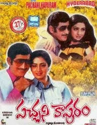 Pachani Kapuram Telugu Movie Songs