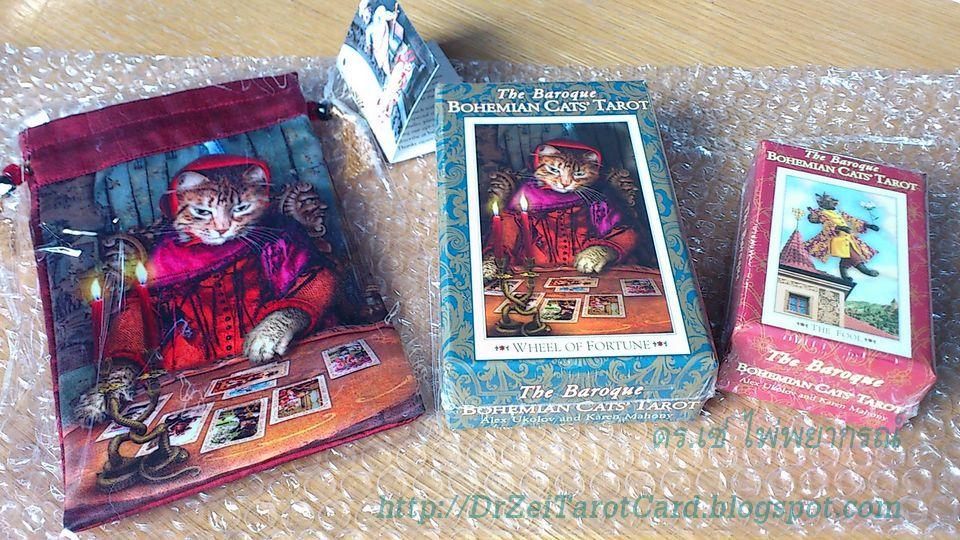Baroque Bohemian Cats Tarot Cat Eyes ไพ่ทาโรต์ ถุงผ้าไหม baba studio bag magic realist press ถุงใส่ไพ่ ถุงไพ่ทาโรต์ silk bag ไพ่ทาโร่ ไพ่ทาโรท์ ไพ่ทาโรห์ ไพ่ยิปซี ไพ่แมว ไพ่ป๊อก แมว Amazon order card image