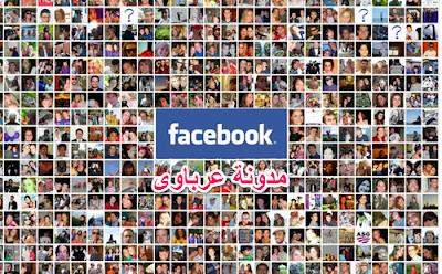 """فيس بوك """" مدونة عرباوى """""""