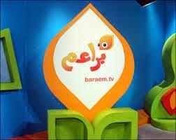 baraem-tv-live