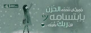 غلاف فيس بوك كلمات - جميل ان تتحدى الحزن بابتسامة ، لان ربك يقربك ♥