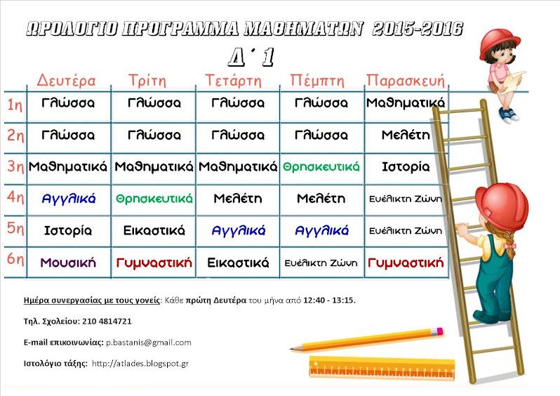 ΠΡΟΓΡΑΜΜΑ Δ΄1