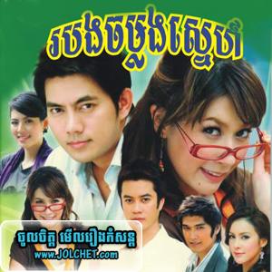 Robong Chomlong Sne (1-23EP) END