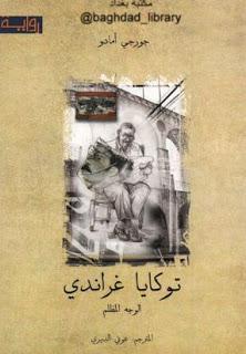 تحميل رواية توكايا غراندي PDF جورجي أمادو