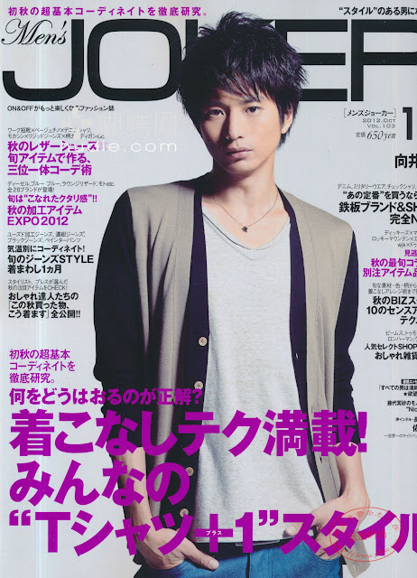 Men's JOKER (メンズジョーカー) October 2012年10月号 【表紙】 向井理 Mukai Osamu japanese men's magazine scans